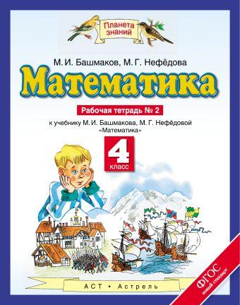 Математика. 4 класс. Рабочая тетрадь № 2 Башмаков М.И., Нефедова М.Г.