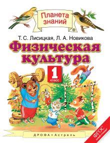 Лисицкая Т.С., Новикова Л.А. - Физическая культура. 1 класс. Учебник обложка книги