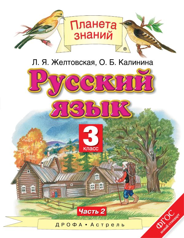 Русский язык. 3 класс. Учебник. Часть 2 Желтовская Л.Я., Калинина О.Б.