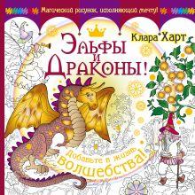 Харт Клара - Эльфы и драконы! Добавьте в жизнь волшебства! обложка книги