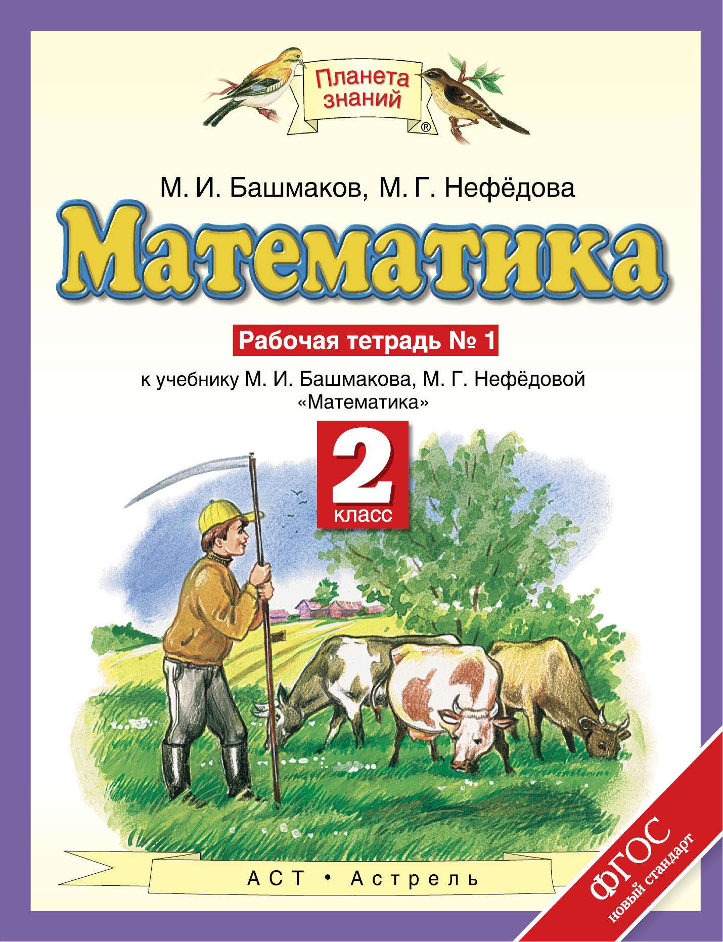 Математика. 2 класс. Рабочая тетрадь №1 ( Башмаков М.И., Нефедова М.Г.  )