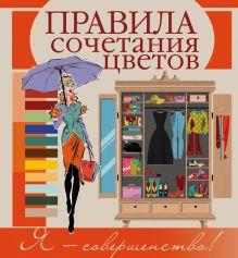 Боль-Корневская А.А., Медведева А. - Правила сочетания цветов обложка книги