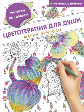 Цветотерапия для души: магия природы Шевченко М.