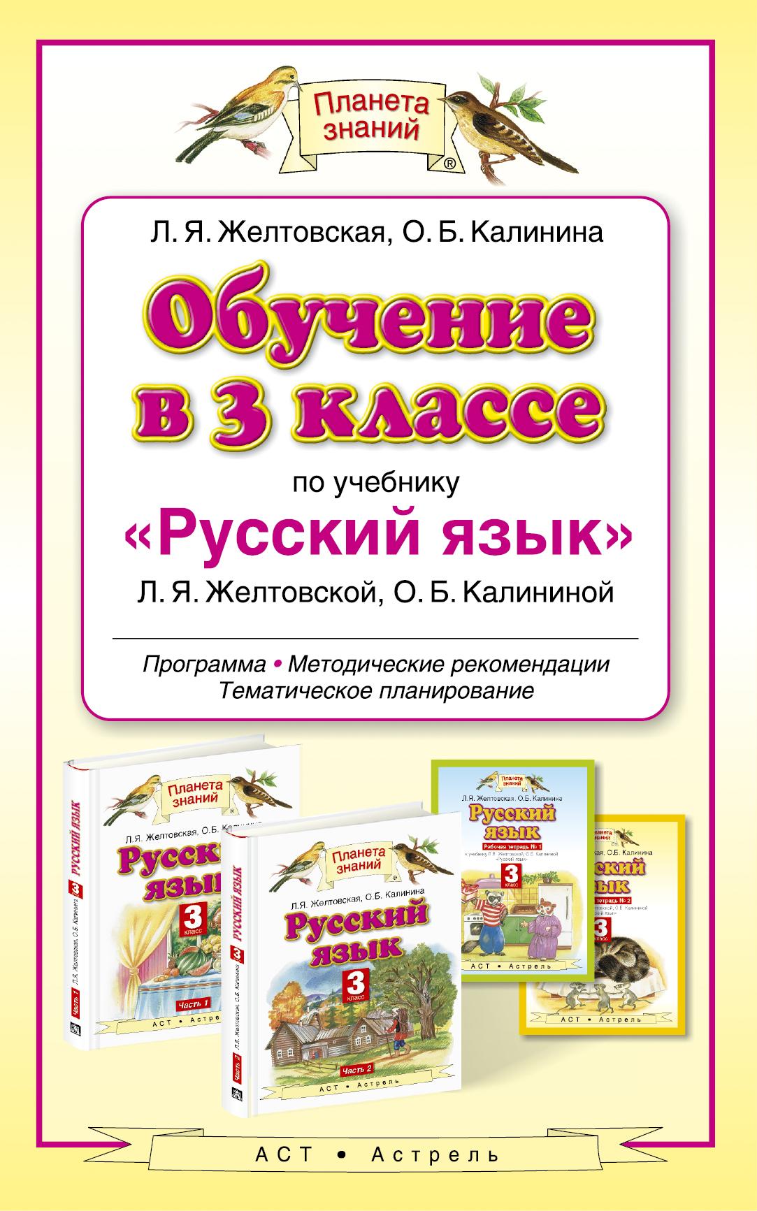 Обучение в 3 классе по учебнику «Русский язык». Методическое пособие