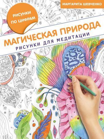 Магическая природа. Рисунки для медитации Шевченко М.