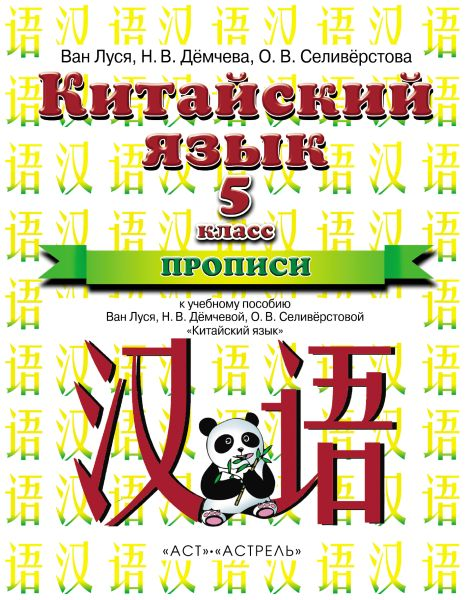 Китайский язык. 5 класс. Прописи
