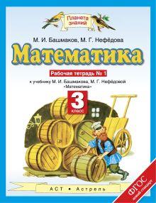 Башмаков М.И. - Математика. 3 класс. Рабочая тетрадь № 1 обложка книги