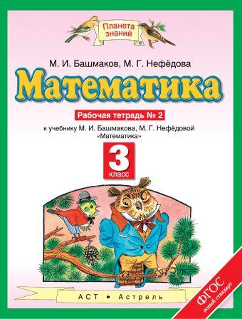 Математика. 3 класс. Рабочая тетрадь № 2 Башмаков М.И.