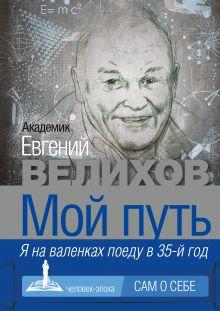 Велихов Е.П. - Мой путь обложка книги