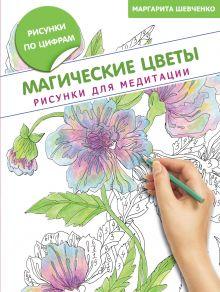 Шевченко М. - Магические цветы. Рисунки для медитации обложка книги