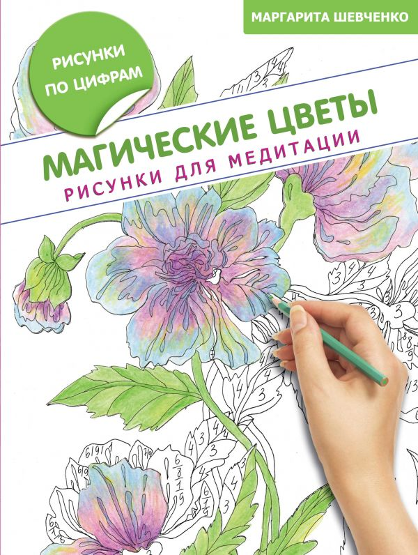 Магические цветы. Рисунки для медитации Шевченко М.