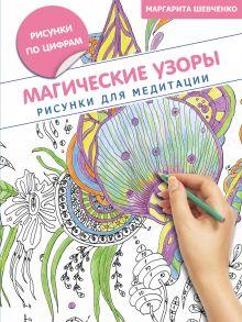 Шевченко М. - Магические узоры. Рисунки для медитации обложка книги