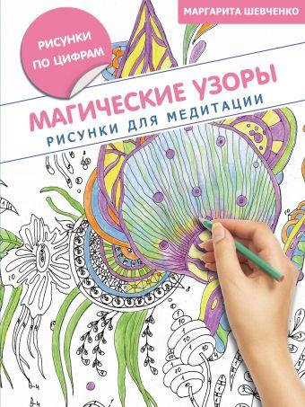 Магические узоры. Рисунки для медитации Шевченко М.