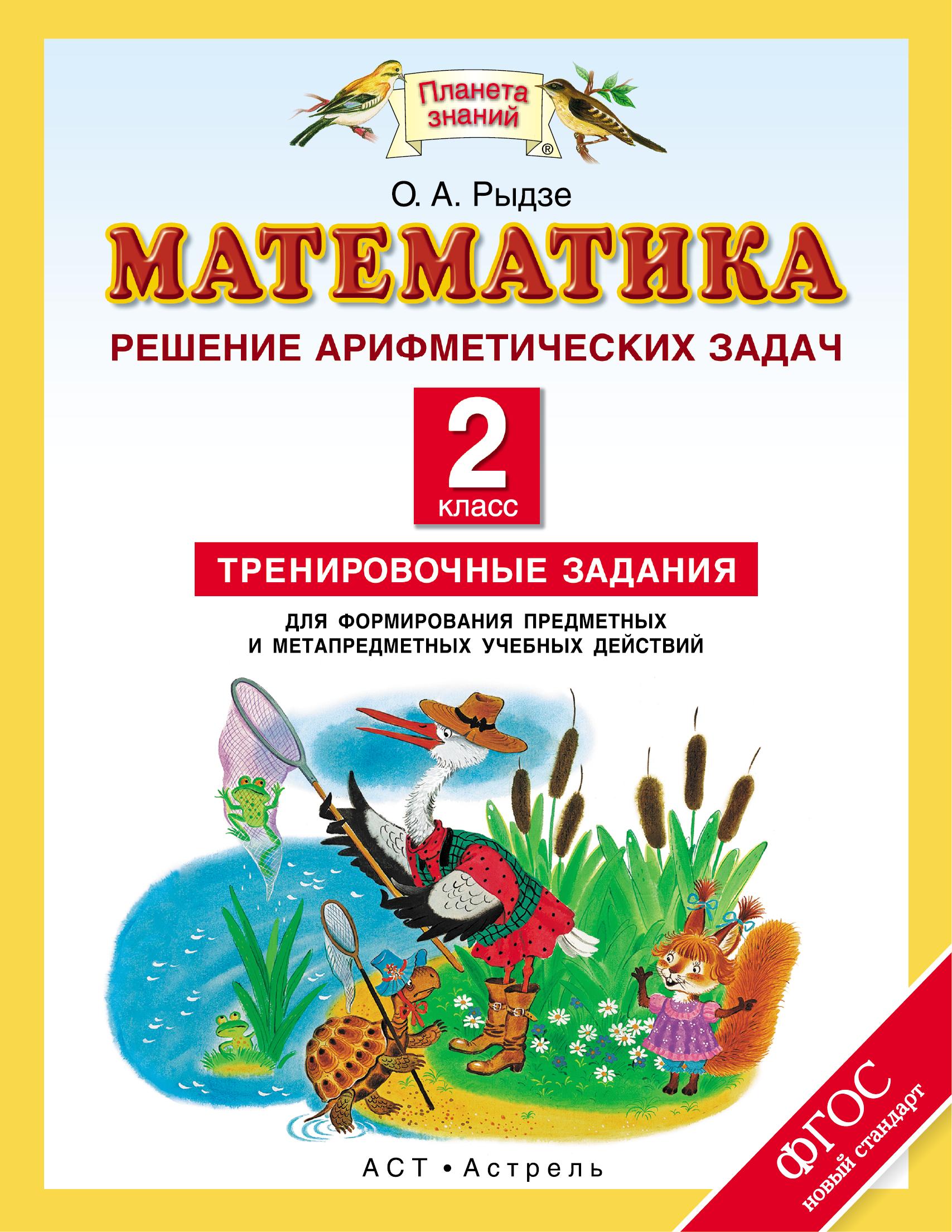 Математика. Арифметические задачи. 2 класс. Тренировочные задания для формирования предметных и метапредметных учебных действий