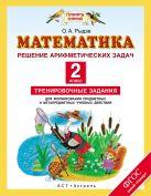 Математика.  2 класс. Тренировочные задания для формирования предметных и метапредметных учебных действий. Арифметические задачи.