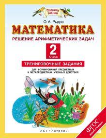 Рыдзе О.А. - Математика. Арифметические задачи. 2 класс. Тренировочные задания для формирования предметных и метапредметных учебных действий обложка книги