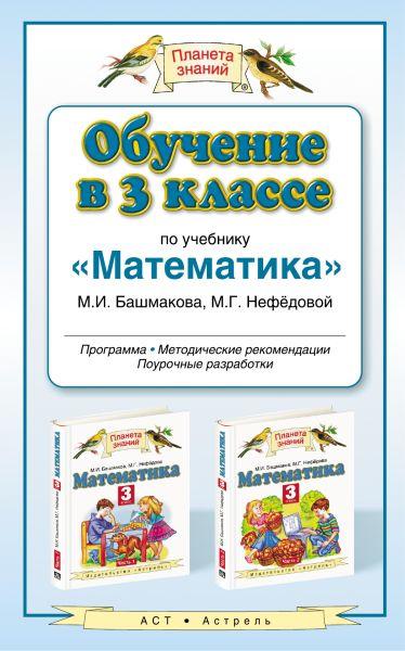 Обучение в 3 классе по учебнику «Математика». Методическое пособие