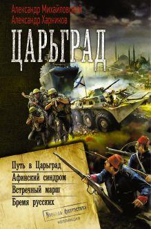 Царьград обложка книги