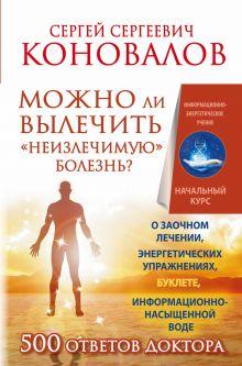 Коновалов С.С. - Можно ли вылечить «неизлечимую» болезнь? О заочном лечении, энергетических упражнениях, буклете, информационно насыщенной воде обложка книги