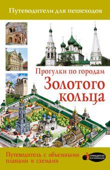 . - Прогулки по городам Золотого кольца обложка книги