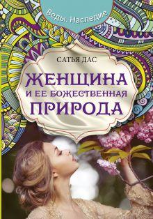 Сатья Дас - Женщина и ее божественная природа обложка книги