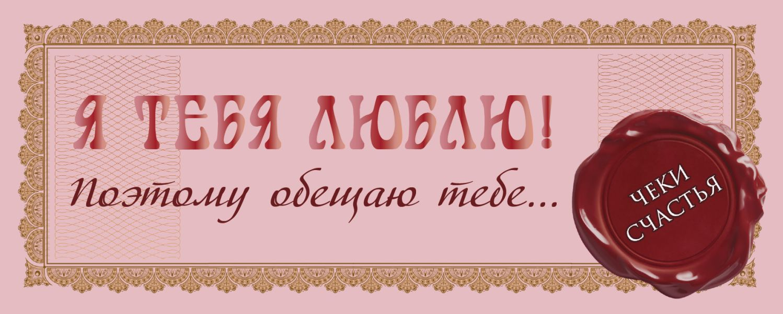 Я тебя люблю! Поэтому обещаю тебе...