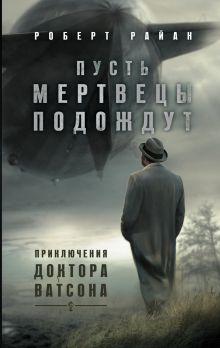 Райан Р. - Пусть мертвецы подождут обложка книги