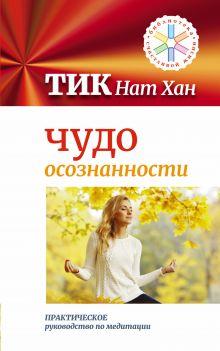 Тик Нат Хан - Чудо осознанности: практическое руководство по медитации обложка книги