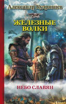 Кудрявцев А.В. - Железные волки обложка книги