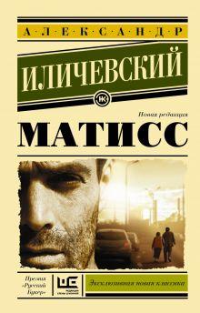 Иличевский А. - Матисс обложка книги