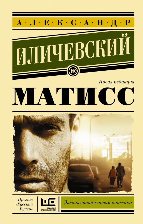 Матисс Иличевский А.