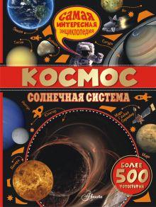 Вильмез А., Грасье С., Салес Л. - Космос. Солнечная система обложка книги