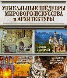- Уникальные шедевры мирового искусства и архитектуры обложка книги