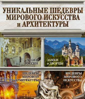 Уникальные шедевры мирового искусства и архитектуры