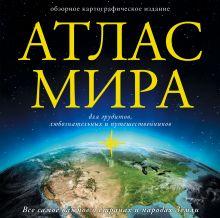 . - Атлас мира обложка книги