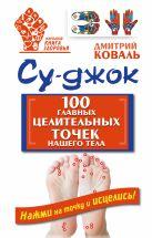 Коваль Д. - Су-джок. 100 главных целительных точек нашего тела' обложка книги