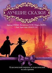 - Лучшие сказки обложка книги