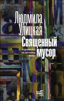 Улицкая Л.Е. - Священный мусор: поднимаясь по лестнице Якова обложка книги