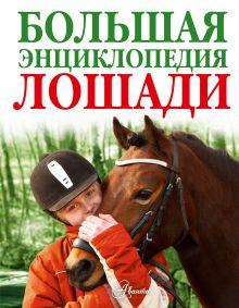 Гуд П. - Лошади. Большая энциклопедия обложка книги