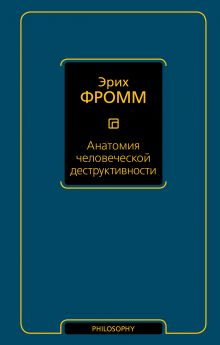Фромм Э. - Анатомия человеческой деструктивности обложка книги