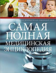 - Самая полная медицинская энциклопедия обложка книги