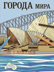 Лавсон Б. - Раскраска по точкам: города мира обложка книги