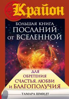 Шмидт Тамара - Крайон. Большая книга посланий от Вселенной для обретения Счастья, Любви и Благополучия обложка книги