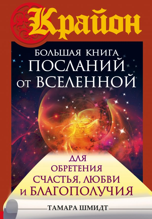 Крайон. Большая книга посланий от Вселенной для обретения Счастья, Любви и Благополучия Шмидт Тамара