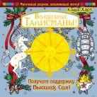 Харт Клара - Волшебные талисманы! Получите поддержку Высших Сил!' обложка книги