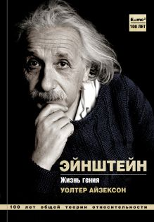 Альберт Эйнштейн. Жизнь гения обложка книги