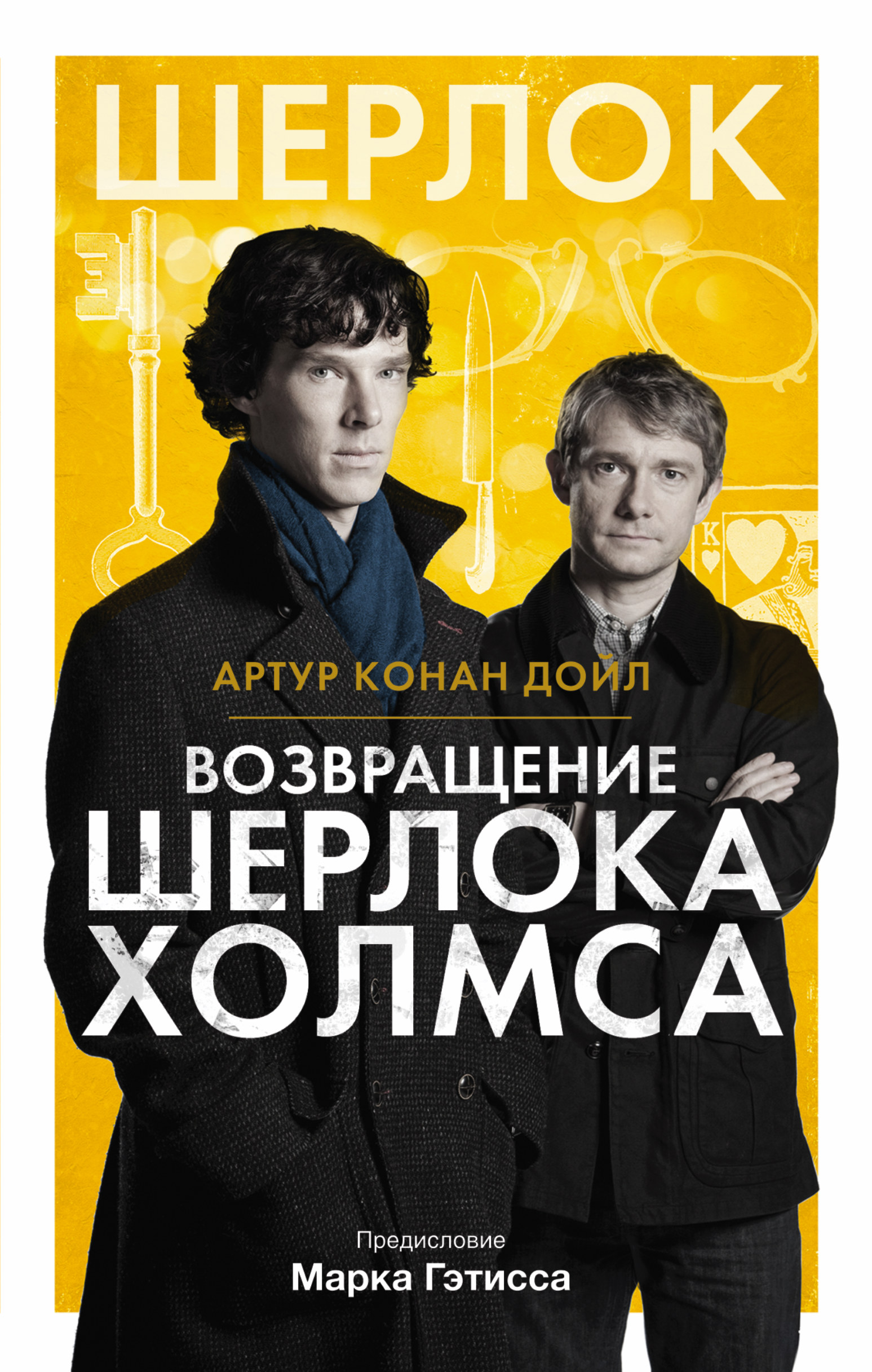 Возвращение Шерлока Холмса от book24.ru