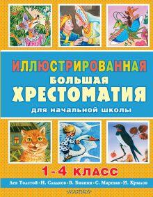 Иллюстрированная большая хрестоматия для начальной школы. 1-4 класс обложка книги