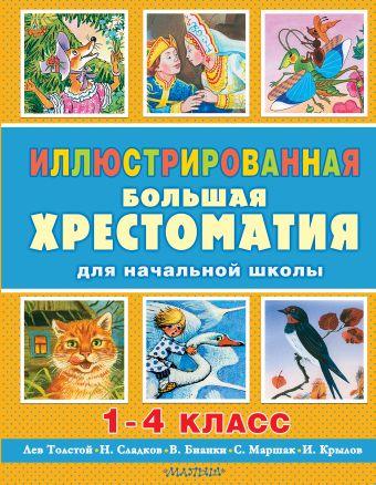 Иллюстрированная большая хрестоматия для начальной школы. 1-4 класс Толстой А.Н., Толстой Л.Н., Бианки В.В. и др.