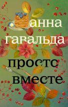 Гавальда Анна - Просто вместе' обложка книги